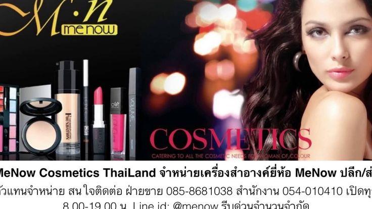 """Menow cosmetics Thai เครื่องสำอางค์ปลีก/ส่ง True lips ลิปสติก """"จูบไม่หลุ..."""