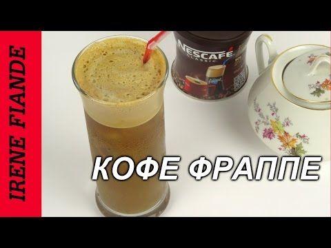 Кофе фраппе  за 2 минуты рецепт! Кофе фраппе -холодный домашний напиток - YouTube