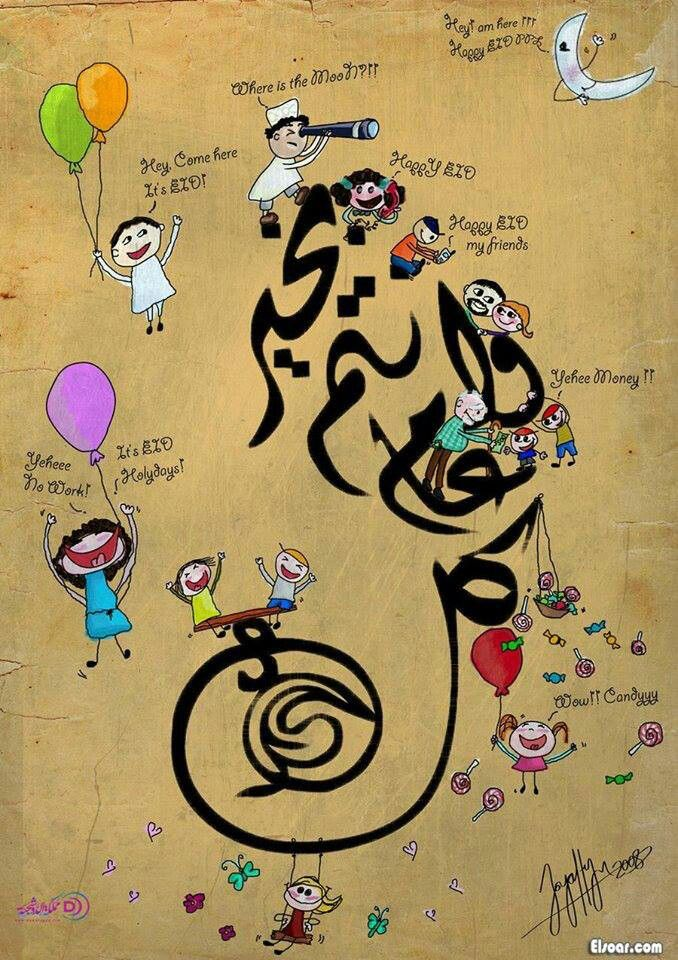 Best Eid al Fitr Images and Comments 17