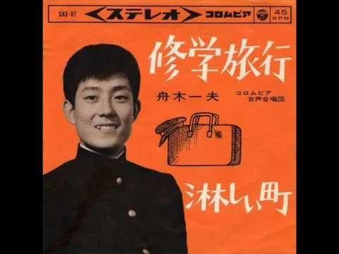 舟木一夫 / 修学旅行