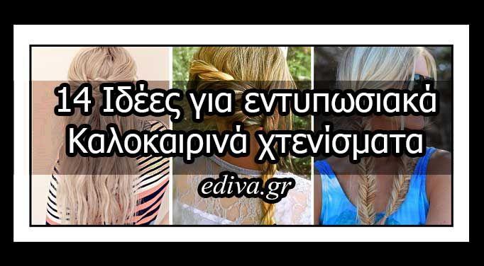 14 Ιδέες για εντυπωσιακά Καλοκαιρινά χτενίσματα | Ediva.gr