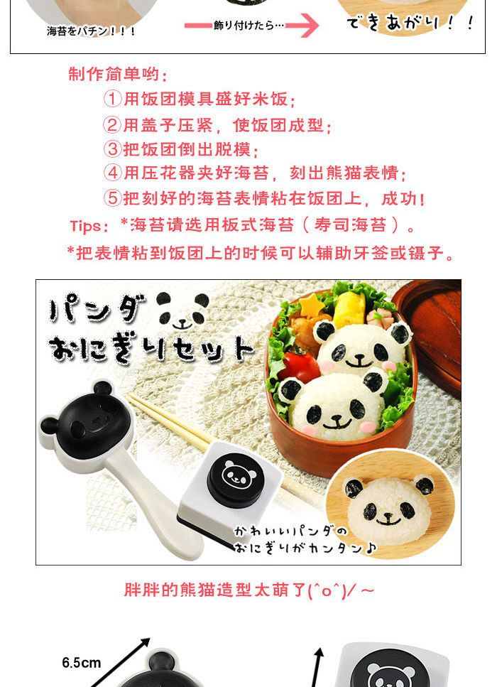 OH.LEELY Set: Panda Onigiri Mold + Seaweed Punch | YESSTYLE