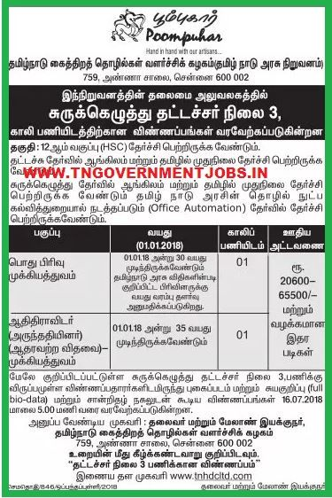 Poompuhar Tnhdcl Chennai Steno Typist Post Vacancy Notification