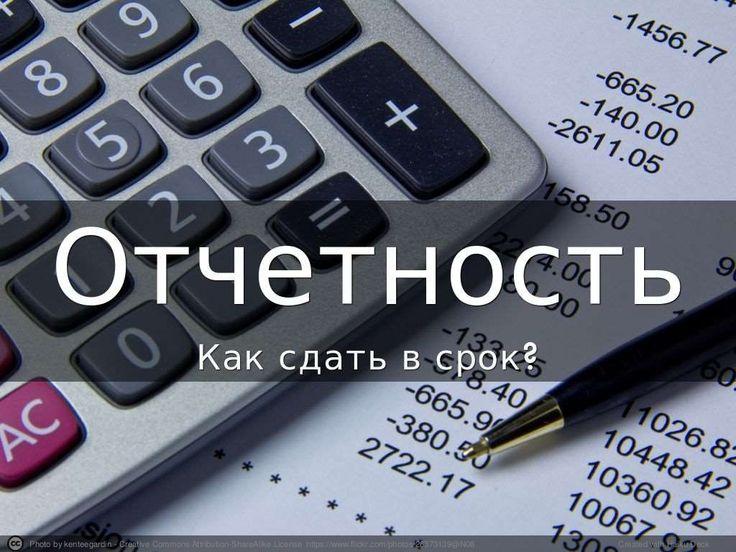 Электронная отчетность во все контролирующие органы. by Электронная подпись
