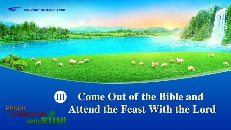 """Break the Shackles and Run"" (3) - Come Out of the Bible and Attend the ..."