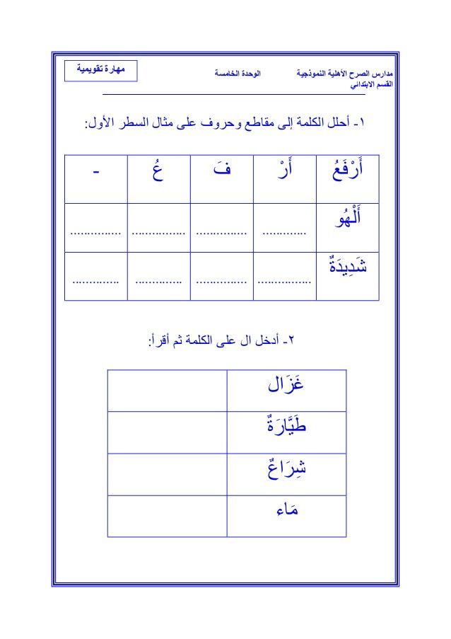 ملزمة لغتي للصف الأول الأبتدائي الفصل الثاني Teach Arabic Arabic Alphabet Arabic Language