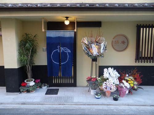 Shiorian(栞庵)就在京都車站旁邊,不管是觀光或是出差工作都非常便利,是改建自昭和初期的住宅。費用:房間一人 2900 元。泡湯和浴室、洗臉台、廁所皆為共用的。廚房、微波爐、茶壺等等可以自由使用。  地址:下京区鍵屋町通烏丸西入鍵屋町339