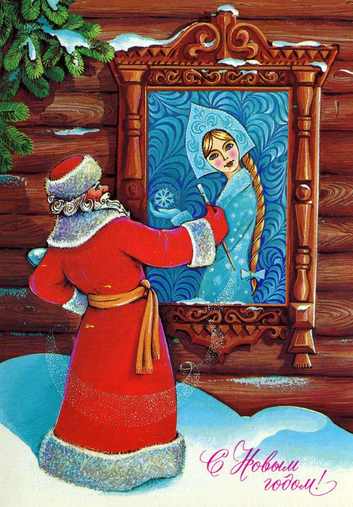Дед мороз новогодние открытки ссср