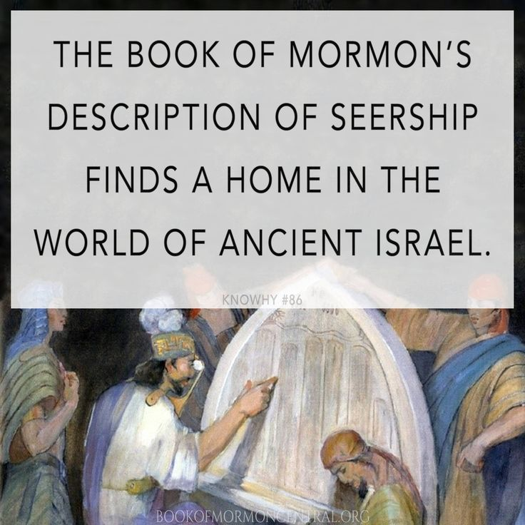 As Ammon explained, seership is greater than prophethood because a seer unlocks what happened in the past, including mysteries, secrets, obscured teachings, lost scripture, and hidden knowledge.  https://knowhy.bookofmormoncentral.org/content/why-is-a-seer-greater-than-a-prophet  #Seer #Prophet #BookofMormon #LDS #Mormon #Knowhy