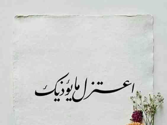 خلفيات رمزيات مقولات بالعربي اعتزل ما يؤذيك Arabic Calligraphy Calligraphy Save