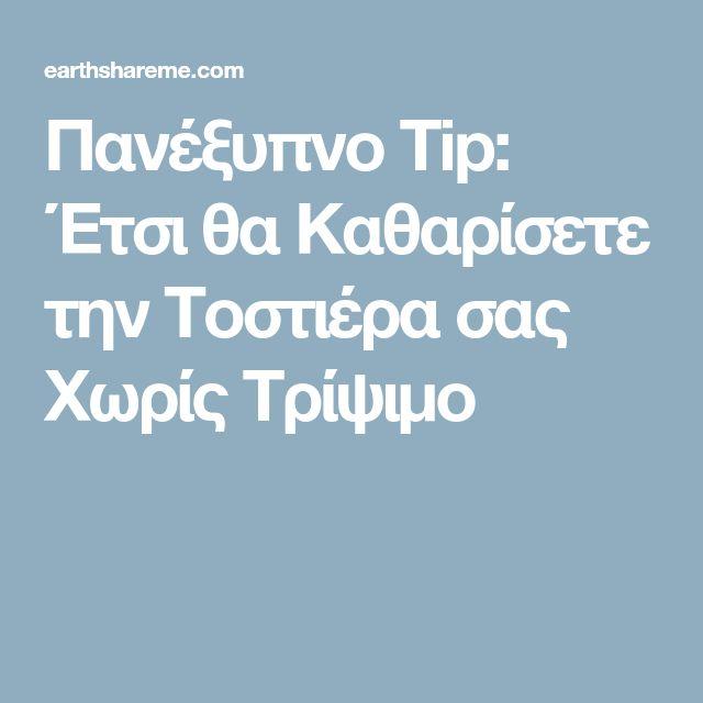 Πανέξυπνο Tip: Έτσι θα Καθαρίσετε την Τοστιέρα σας Χωρίς Τρίψιμο