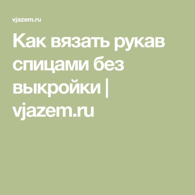 Как вязать рукав спицами без выкройки | vjazem.ru