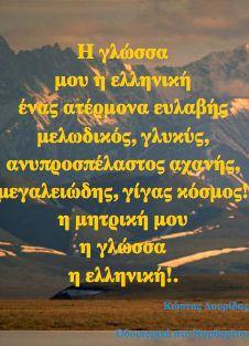 Η ΛΙΣΤΑ ΜΟΥ: Η Ελληνική Γλώσσα τροφός όλων των γλωσσών