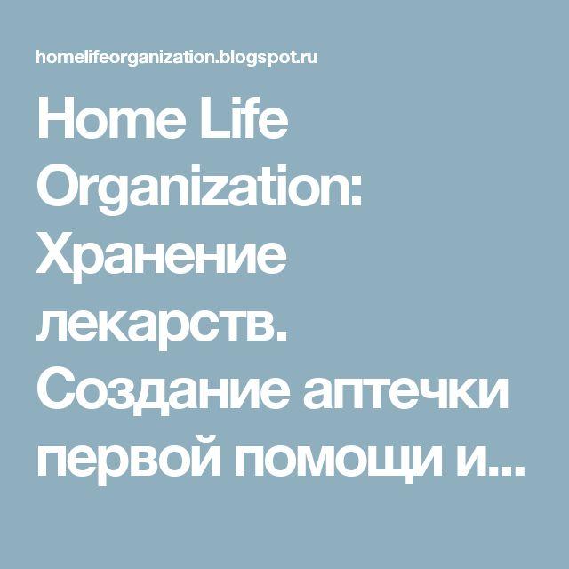 Home Life Organization: Хранение лекарств. Создание аптечки первой помощи и домашнего медицинского центра.