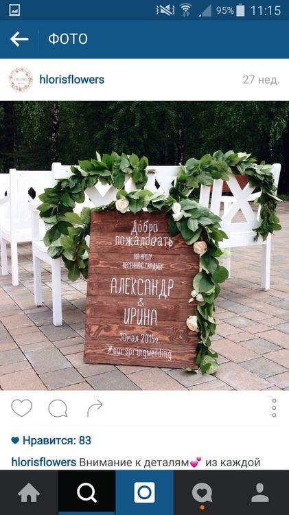 #mrmrsdu_, Love infinity или Уютное торжество в веранде Валуево в серо-бежево-голубых и зеленых тонах с коктелем из классики, рустик, эко и бохо : 90 сообщений : Блоги невест на Невеста.info : Страница 4