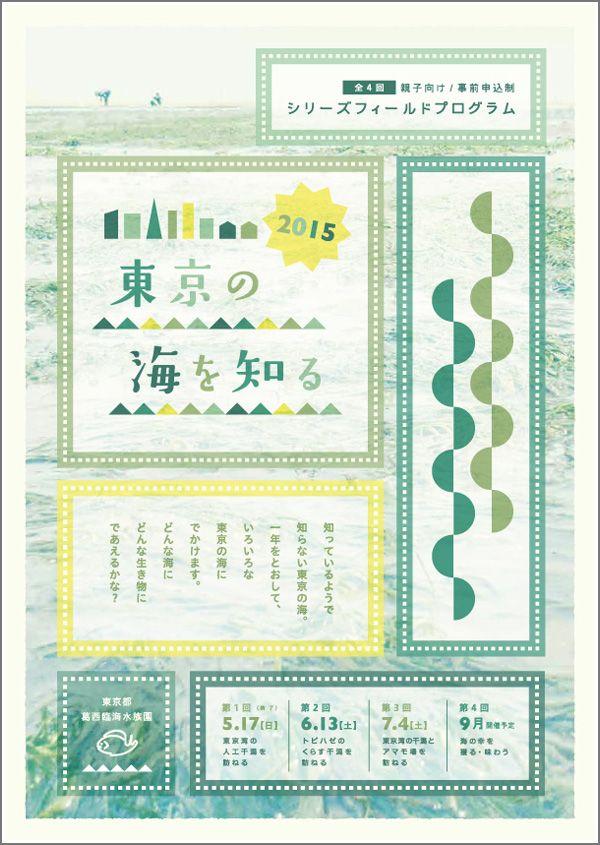 6/13 親子向けシリーズフィールドプログラム「東京の海を知る」、第2回「トビハゼのくらす干潟を訪ねる」参加者募集(※募集終了しました)   東京ズーネット