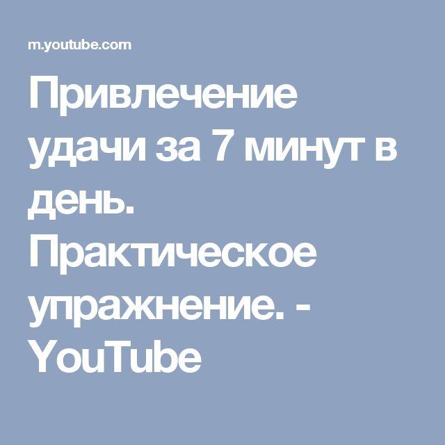 Привлечение удачи за 7 минут в день.  Практическое упражнение. - YouTube