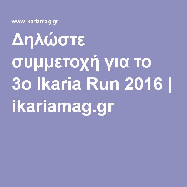 Δηλώστε συμμετοχή για το 3ο Ikaria Run 2016   ikariamag.gr