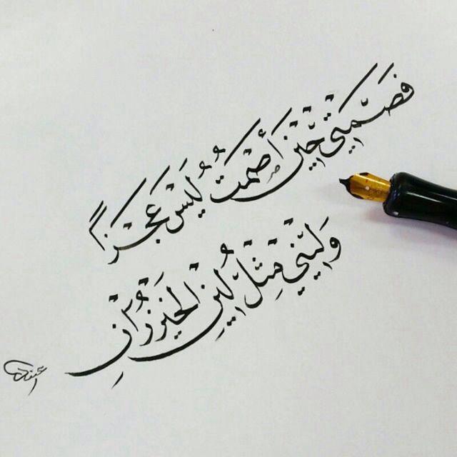 #بالعربي #شعر #خط