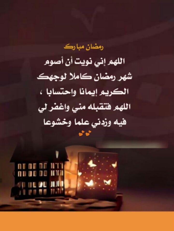 Pin By Eman Duniya On رمضان كريم Ramadan Quotes Ramadan Kareem Ramadan