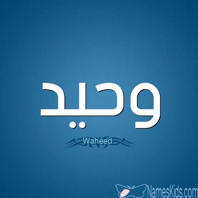 معني اسم وحيد وصفات حامله Waheed Wahed اسم وحيد تسمية وحيد في الاسلام دلع اسم وحيد Tech Company Logos Company Logo Vimeo Logo