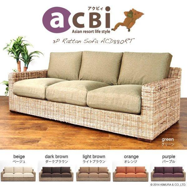 【ポイント】アジアン家具@CBi(アクビィ)シリーズの3人掛けアジアンラタンソファー。自然素材家具ならではの温かみのある質感を感じる、皮付きのラタン(籐)をそのまま使用して編み上げたナチュラルなエキゾチックな仕上がりの3Pソファです。【カラー】グリーン、ベージュ、ダークブラウン、ライトブラウン、オレンジ、パープル【寸法】外寸:(幅)185×(奥行)80×(高)75 (座面高さ)40 cm【材質】ラタン(籐)・クッション【備考】※大型商品の為「引越便」でお届け致します。 お届け日につきましては運送会社と相談の上手配をさせて頂きます。ご希望のお届け日がございましたら、ご注文日より「7日以降」のお日にちを「備考欄」にご入力の上ご注文下さい。通常便での運送とは異なり、原則、時間指定・再配達をお受け出来ません。予めご了承下さい。※「代金引換」はご利用頂けません。※完成品です。事前に搬入経路を必ずご確認下さい。※自然素材をハンドメイドで仕上げている為、大きさ、色味に若干の個体差がございます。 ※商品のお届けにつきまして、必ず一度配送についてのご注意点をご確認下さい。