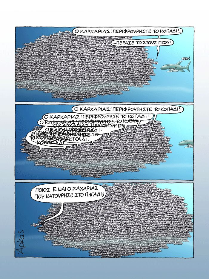 Επικίνδυνα Νερά | αρχικη, αρκας εν κινησει | ethnos.gr