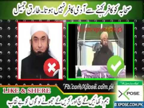 Tariq jameel exposed by Mufti Akmal sahib | Download