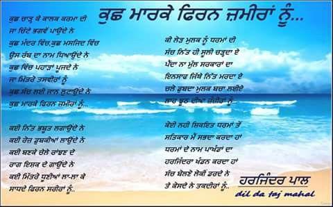 Punjabi shairi