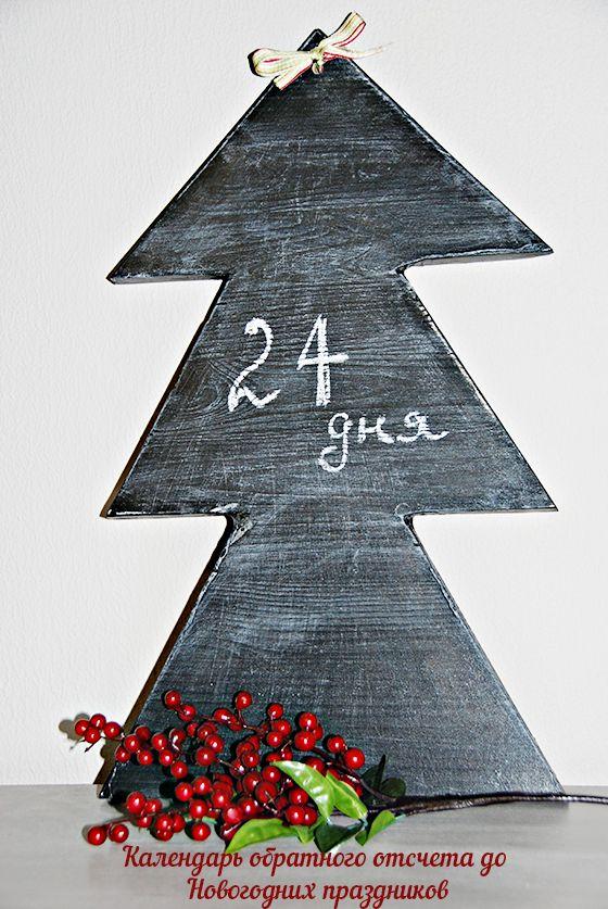 DIY Календарь обратного отсчета (Christmas Coutdown) до Нового года