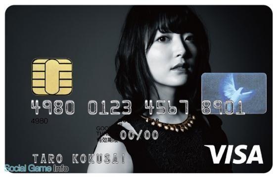 【朗報】花澤香菜さん、遂にクレジットカードになるwwwwwwwwwww