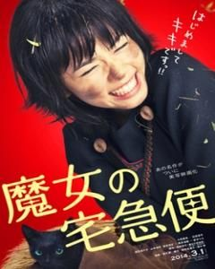 Kiki's Delivery Service ( Majo no Takkyubin - 魔女の宅急便 ) / JMovie / Writer: Eiko Kadono (novel), Satoko Okudera, Takashi Shimizu&Director: Takashi Shimizu / Cinematographer: Sohei Tanigawa / 2014/ Drama, Fantasy / 108 min. / AnimeFilm:Kiki's Delivery Service -Majo no Takkyubin / http://anime.place/kikis-delivery-service-the-movie-english-dubbed / Writer: Hayao Miyazaki, Eiko Kadono (novel)&Director: Hayao Miyazaki / July 29, 1989 / 112 min.