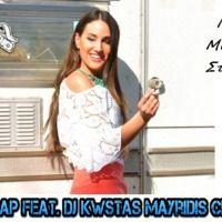 Μια φορα στο τοσο-Μαλου (Dj Kost@s pap feat. Dj Kwstas Mayridis Club edit 2014 ) by DJ ' Kwstas Mayridis on SoundCloud