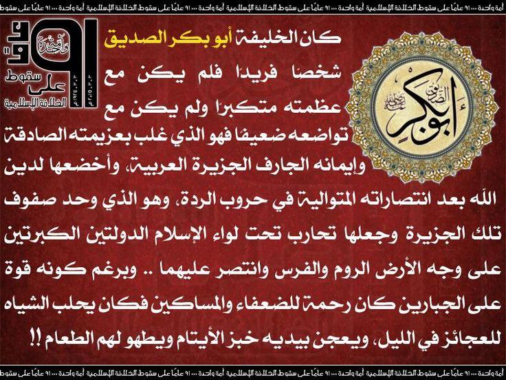 سيدنا أبو بكر الصديق