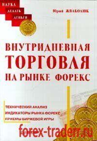 """Юрий Жваколюк """"Внутридневная торговля на рынке FOREX"""""""