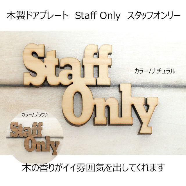 木製ドアプレート Staff Only スタッフオンリー 関係者以外立入禁止