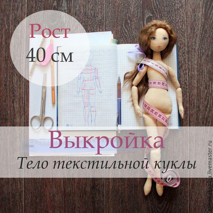 Купить Выкройка тела текстильной куклы с описанием.Этель - разноцветный, jpeg, pdf, pdf файл
