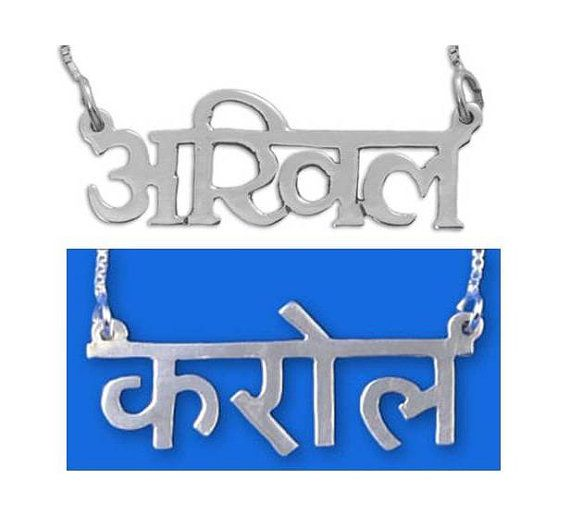 Hindi Name Necklace  Sanskrit Name Necklace by PersonalizedJewelry