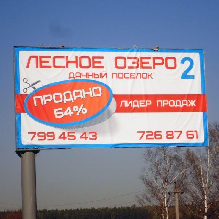 Очень натурально изображен купон, но только вот к чему информация о 54% проданных участков на нем? Или это специально, чтобы заманить невнимательного покупателя, который подумает, что это купон на скидку в 54%?! #Naruzhka #недвижимость #реклама #маркетинг #наружнаяреклама www.ozagorode.ru