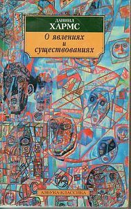Harms D. About phenomena and existences. Alphabet St. Petersburg, 2010. 384 pp. Paperback, smaller format.   The collection includes prose 1929-1939 gg., Sketches, autobiographical texts and kvaziavtobiograficheskogo character, articles and treatises, letters