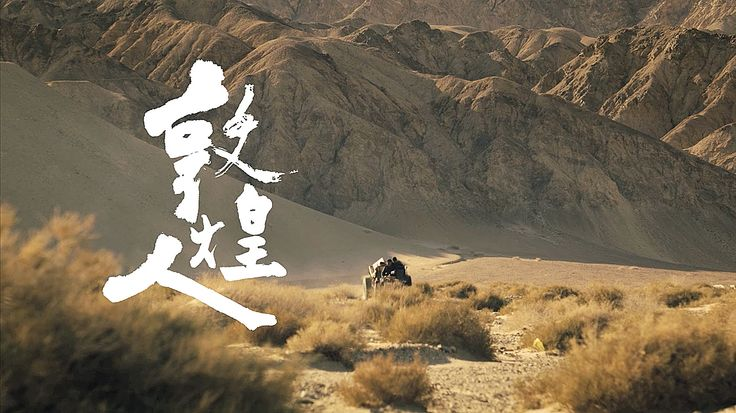 cover for film #敦煌人#敦煌