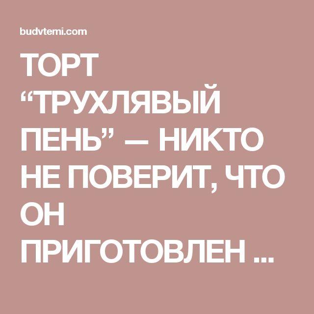 """ТОРТ """"ТРУХЛЯВЫЙ ПЕНЬ"""" — НИКТО НЕ ПОВЕРИТ, ЧТО ОН ПРИГОТОВЛЕН ДОМА! — БУДЬ В ТЕМЕ"""