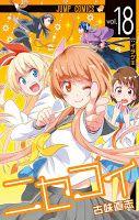Absorbiendo Mangas‖Descarga MANGAS PDF: Nisekoi ☆ MANGA ☆ PDF ☆ 25/25 ☆ MEDIAFIRE