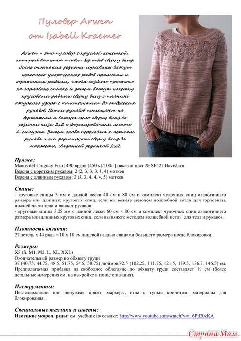 Пуловер Arwen. Описание.