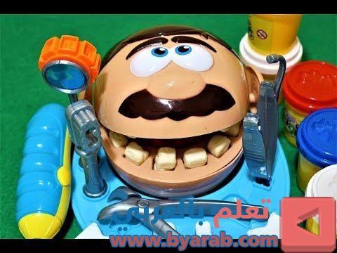 لعبة دكتور الأسنان الحقيقية العاب أطفال بنات و أولاد العاب عبير Best Kids Toys Kids Toys Toys