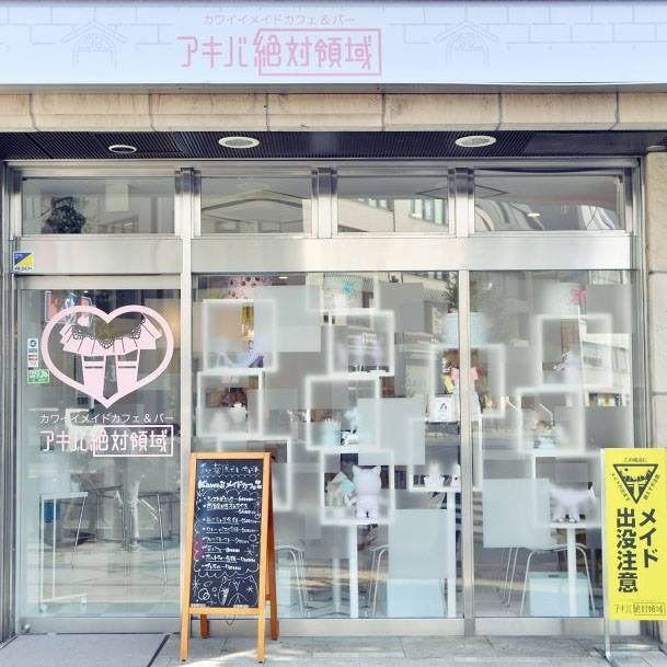 Maid cafe Akiba Zettai Ryoiki #japankuru #maidcafe #cafe #PopCulture #JapanTravel #OtakuCulture #akiba #akihabara #akibazettai #kawaii #otaku #AkihabaraMaid #Pastel #PastelColors #アキバ絶対 #アキバ絶対領域 #秋葉原 #メイド #メイドカフェ #かわいい #秋葉原カフェ #おたく #オタク文化