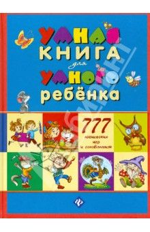 С. Андреев - Умная книга для умного ребенка. 777 логических игр и головоломок обложка книги
