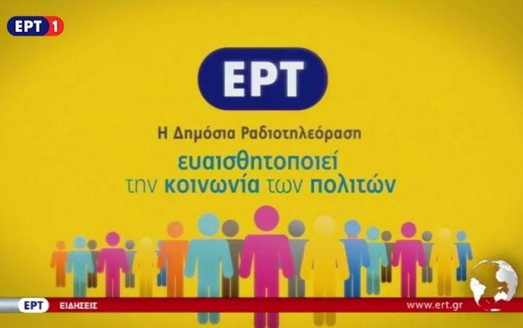 ΕΡΤ REPORT