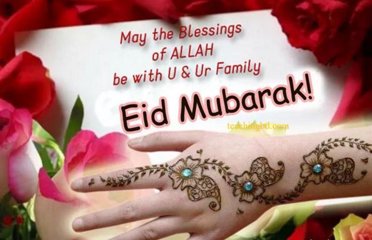 Eid Mubarak Wallpapers 2017 Yes Happy Eid 2017 Free HD wallpapers you will find many. These wallpapers you can add to your computer, smartphone and share them with your loved ones and wish them a h…