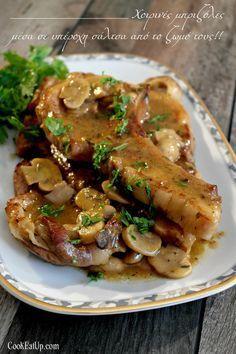 Χοιρινές μπριζόλες μέσα σε απίθανη σάλτσα από τον ζωμό τους'